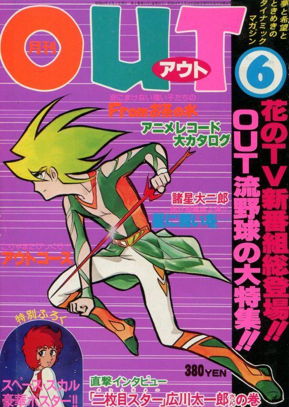 画像1: 月刊アウト(OUT) 昭和53年6月号(1978年)