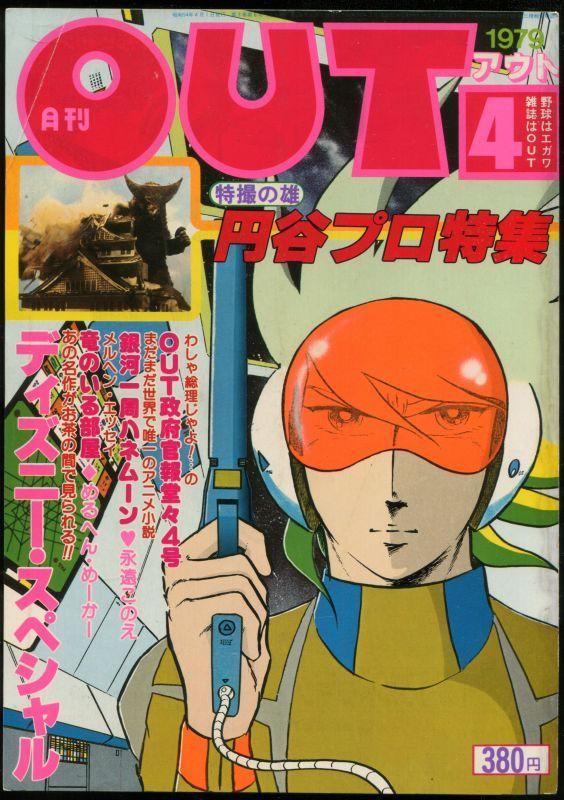 画像1: 月刊アウト(OUT) 昭和54年4月号(1979年)