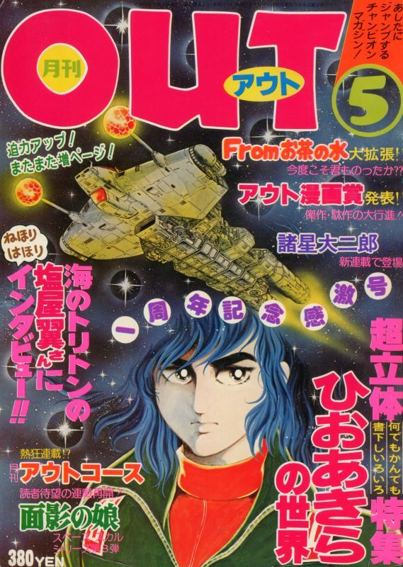 画像1: 月刊アウト(OUT) 昭和53年5月号(1978年)