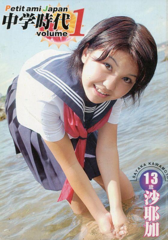 画像1: 「中学時代I」 13歳沙耶加/12歳萌子写真集