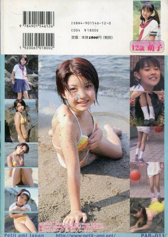画像2: 「中学時代I」 13歳沙耶加/12歳萌子写真集