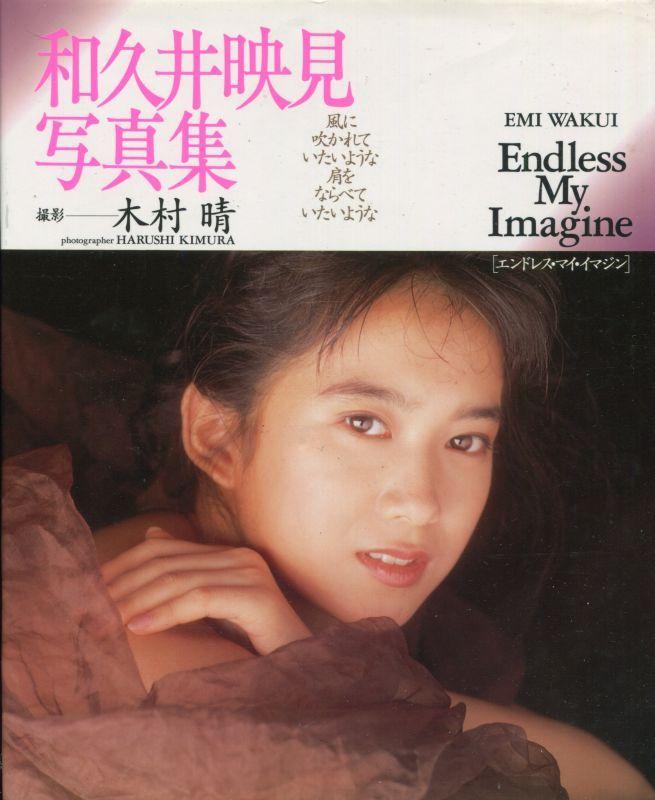 画像1: 和久井映見写真集 「Endless My.Imagine」