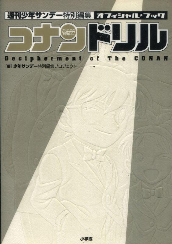 画像1: コナンドリル オフィシャルブック(名探偵コナン)