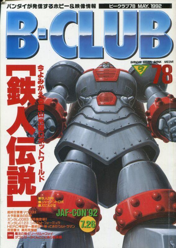 画像1: ビークラブ 1992年5月号 VOL.78