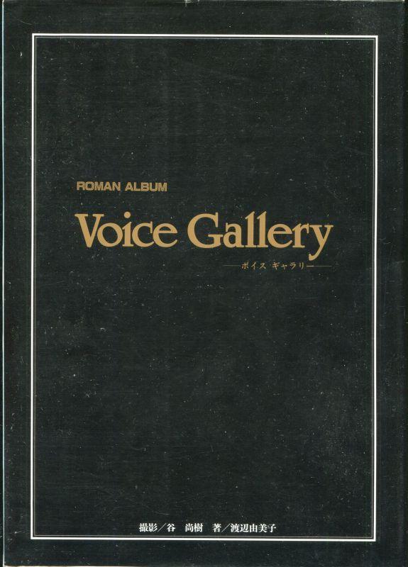 画像1: ボイス ギャラリー VOICE GALLERY