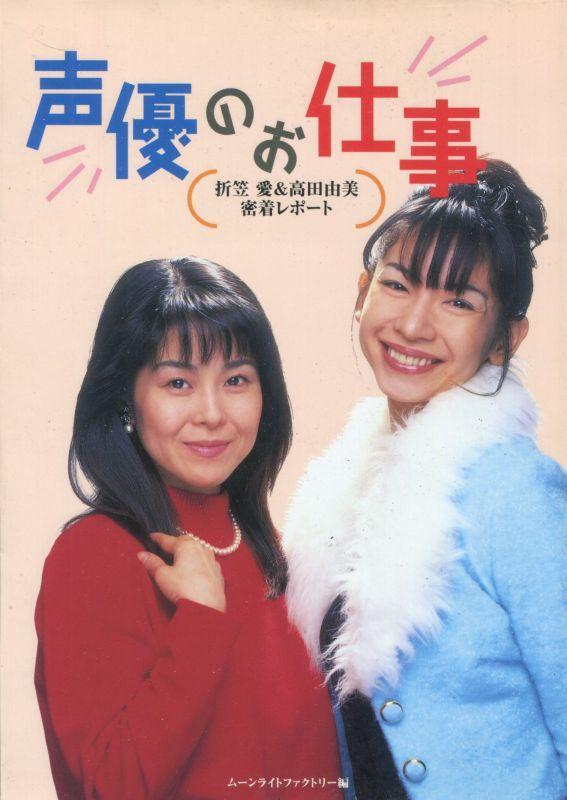 画像1: 声優のお仕事 折笠愛&高田由美 密着レポート