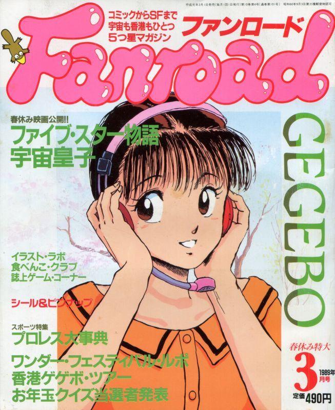画像1: ファンロード 1989年3月号