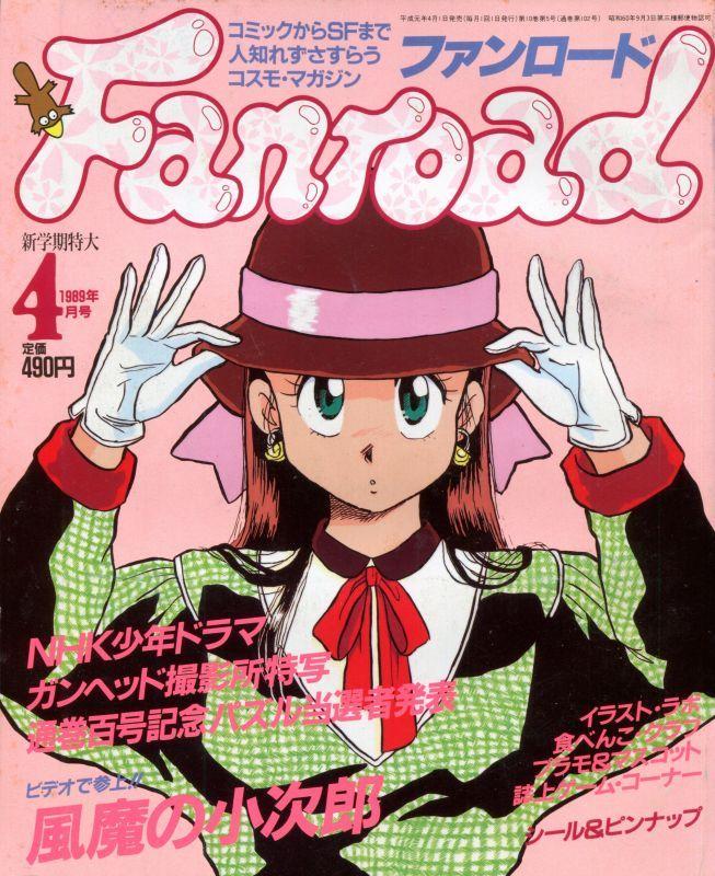 画像1: ファンロード 1989年4月号