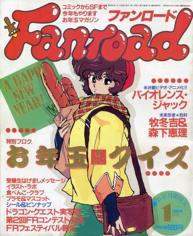 画像1: ファンロード 1989年1月号