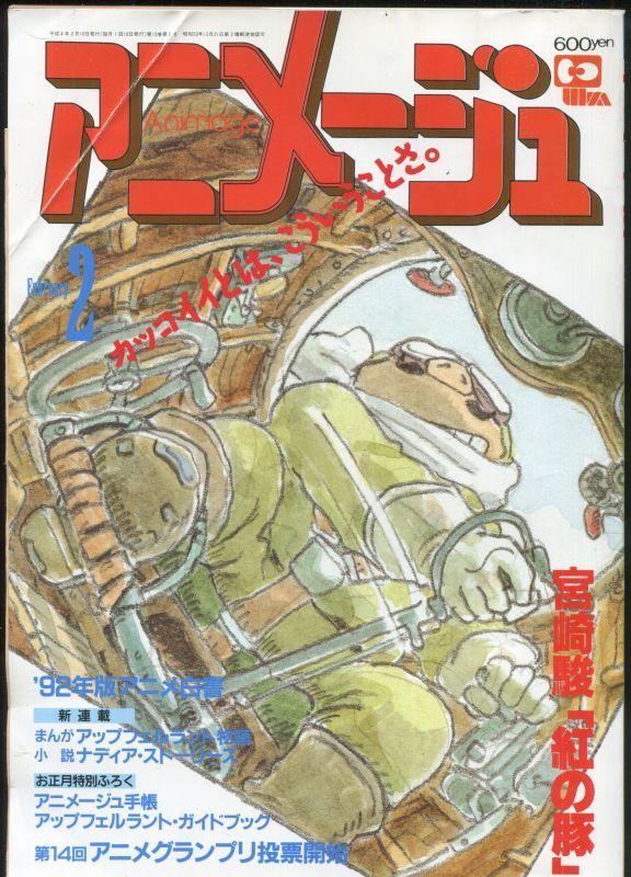 画像1: アニメージュ1992年2月号