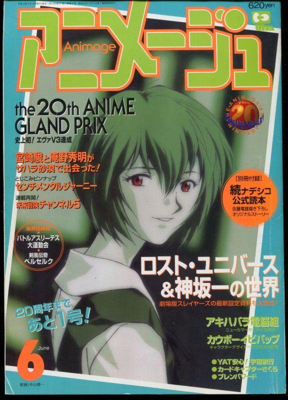 画像1: アニメージュ1998年6月号
