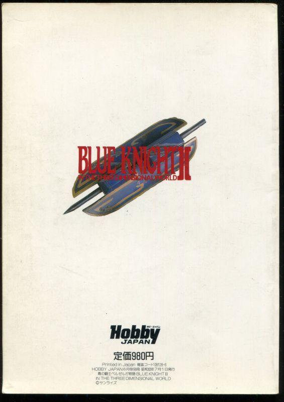 画像2: BLUE KNIGHT 青の騎士 ベルゼルガ物語II