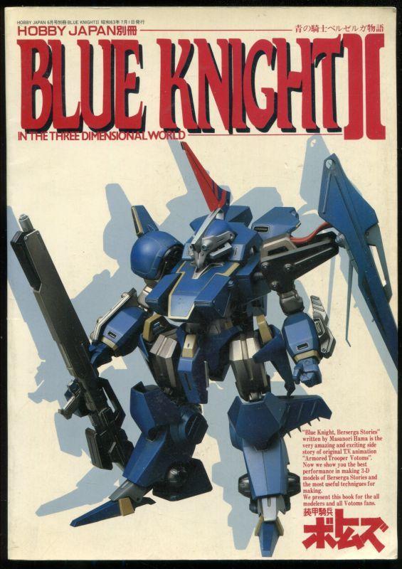 画像1: BLUE KNIGHT 青の騎士 ベルゼルガ物語II