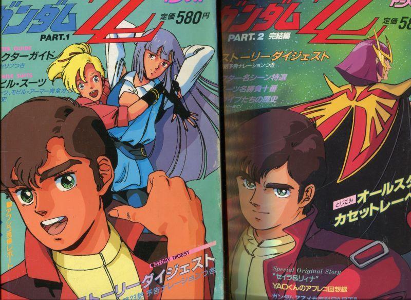 画像1: 機動戦士ガンダムZZ PART1・2(完結2冊セット)  別冊アニメディア