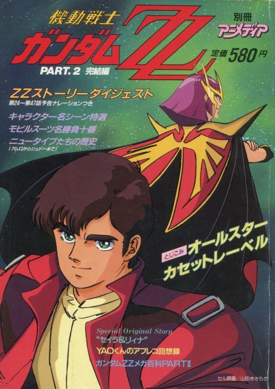 画像3: 機動戦士ガンダムZZ PART1・2(完結2冊セット)  別冊アニメディア
