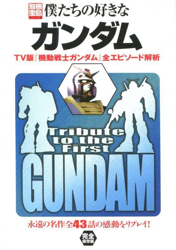 画像1: 僕たちの好きなガンダム 「機動戦士Zガンダム」全エピソード徹底解析編 別冊宝島