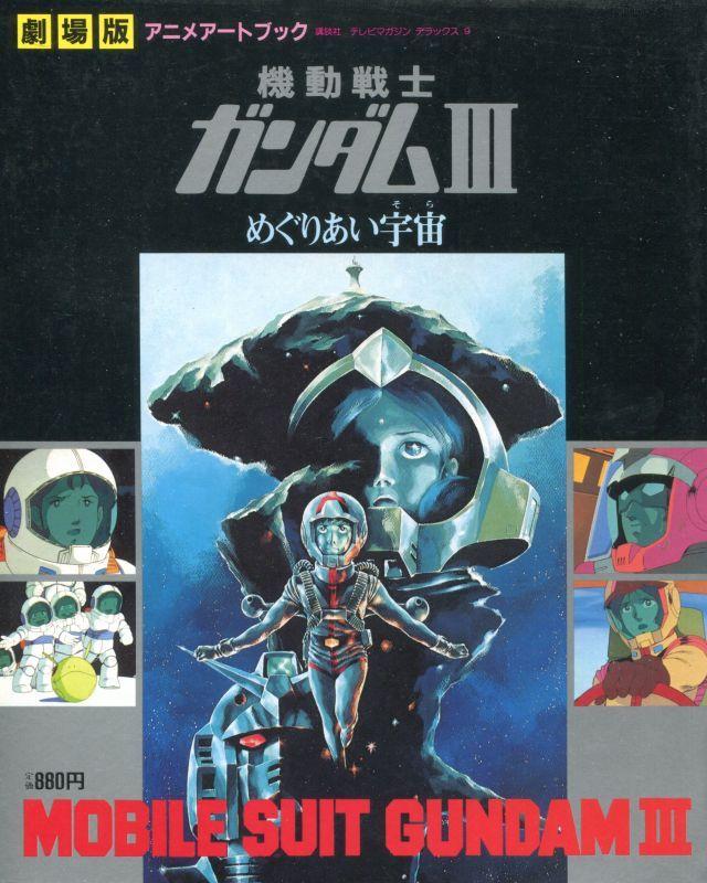 画像1: 劇場版 機動戦士ガンダムIII ANIME ART BOOK アニメアートブック