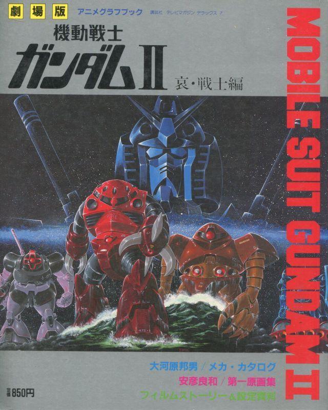 画像1: 劇場版 機動戦士ガンダムII ANIME GRAPH BOOK アニメグラフブック