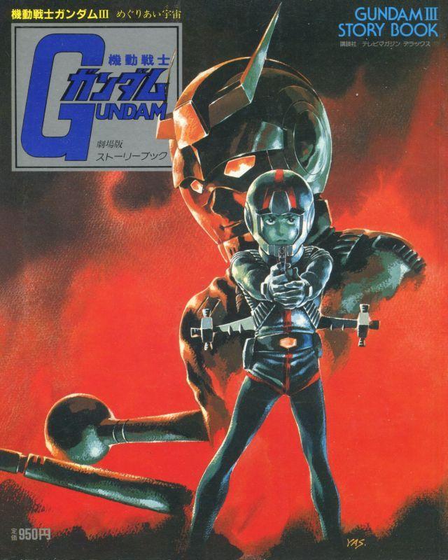 画像1: 劇場版 機動戦士ガンダムIII めぐりあい STORY BOOK ストーリーブック  テレビマガジン デラックス