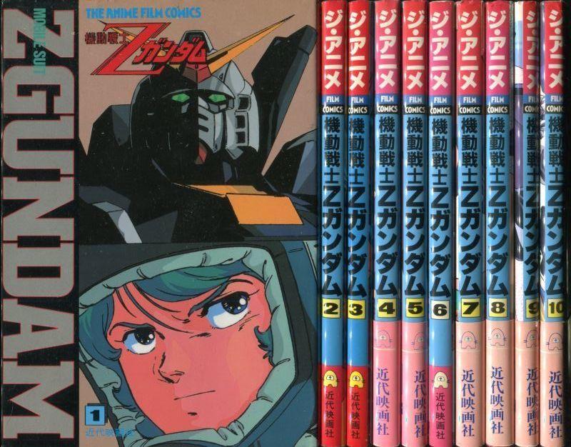 画像1: 機動戦士Zガンダム フィルムコミック 全10巻セット  ジ・アニメ