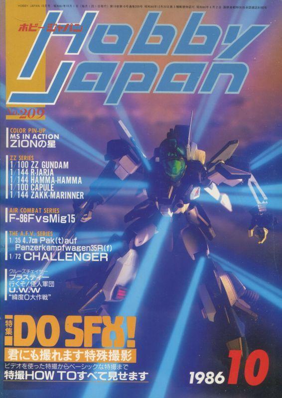 画像1: ホビージャパン 1986年10月号