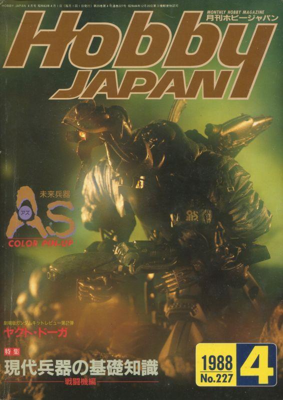 画像1: ホビージャパン 1988年4月号