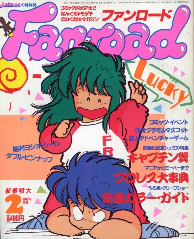 画像1: ファンロード 1986年2月号