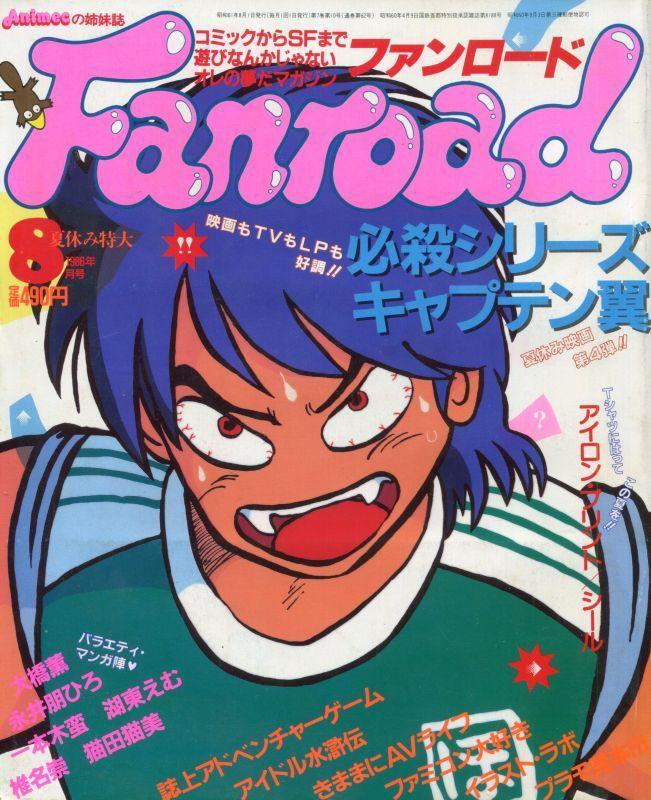 画像1: ファンロード 1986年8月号