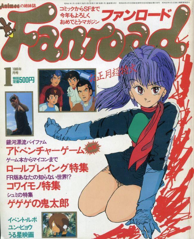 画像1: ファンロード 1986年1月号