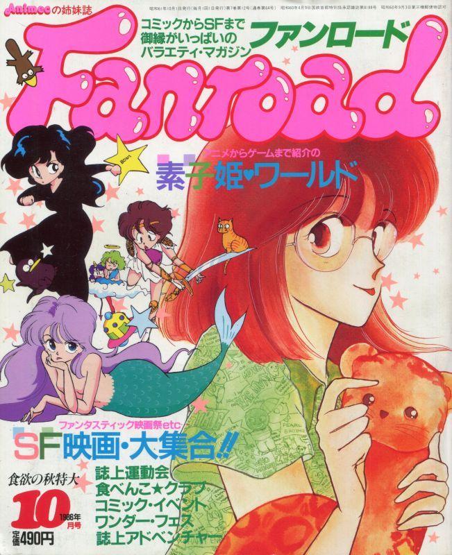 画像1: ファンロード 1986年10月号