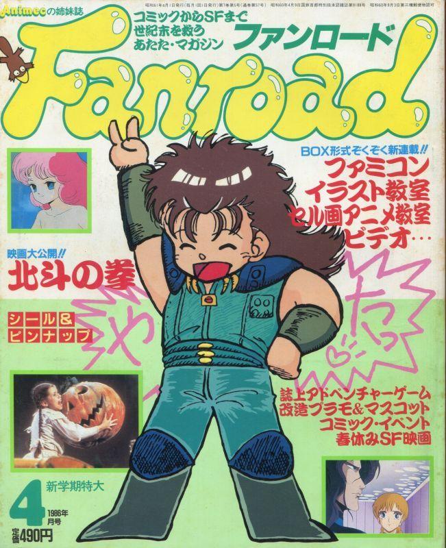 画像1: ファンロード 1986年4月号