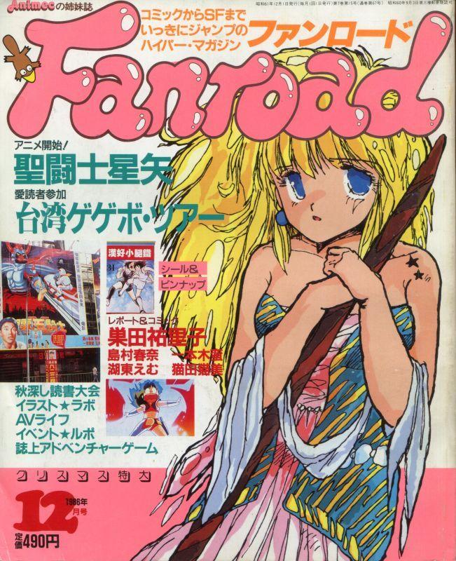 画像1: ファンロード 1986年12月号