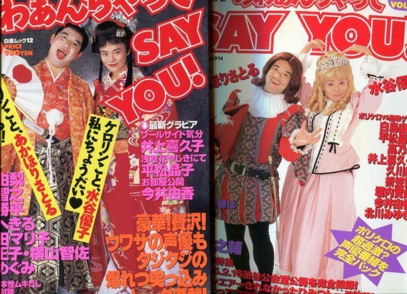 画像1: あかほりさとる のわぁんちゃってSAY YOU! VOL.1,2(2冊セット) 水谷優子  白夜ムック