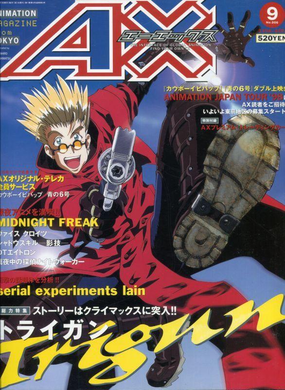 画像1: AX(月刊エーエックス)1998年9月号