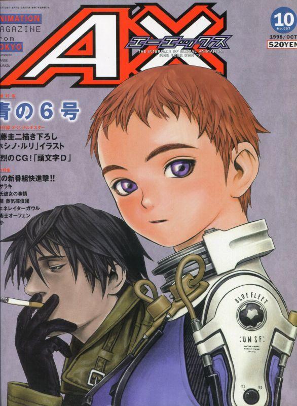 画像1: AX(月刊エーエックス)1998年10月号