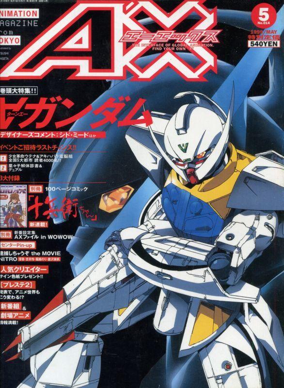 画像1: AX(月刊エーエックス)1999年5月号