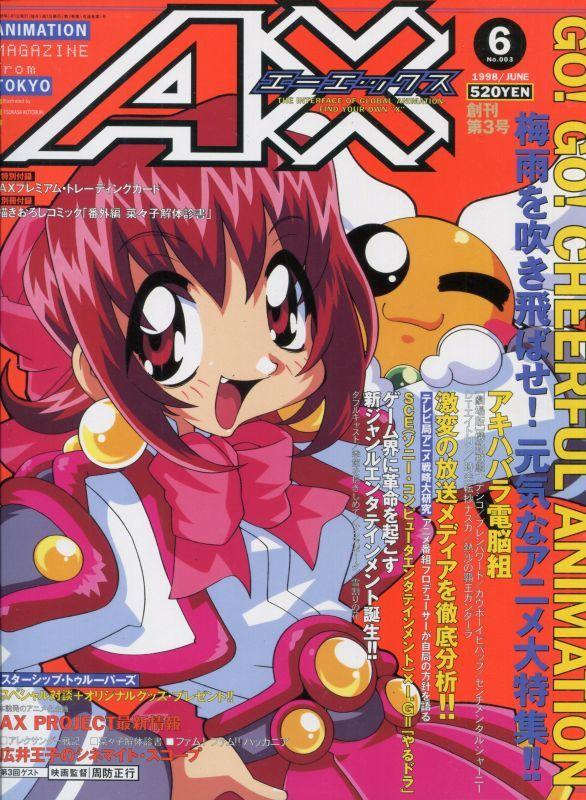 画像1: AX(月刊エーエックス)1998年6月号