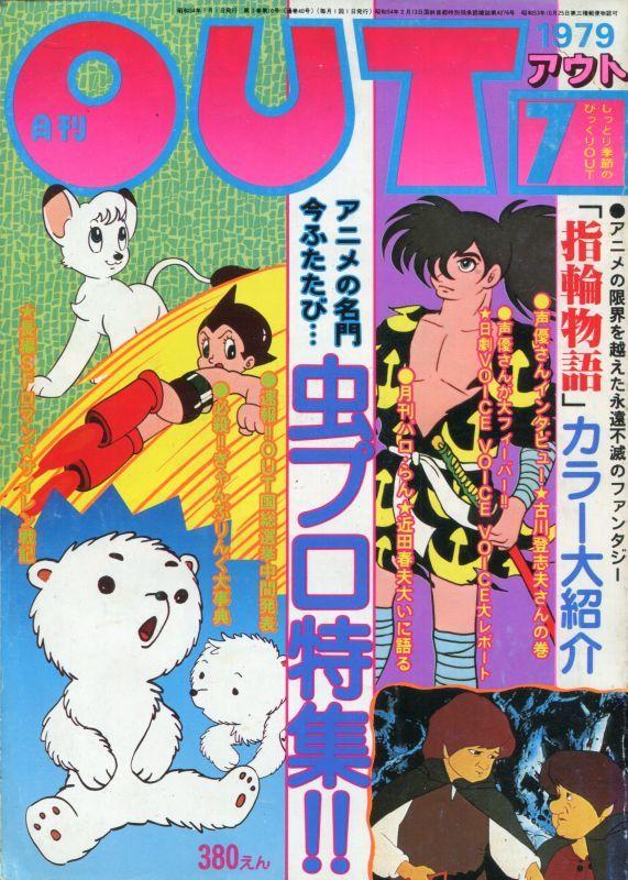 画像1: 月刊アウト(OUT) 昭和54年7月号(1979年)