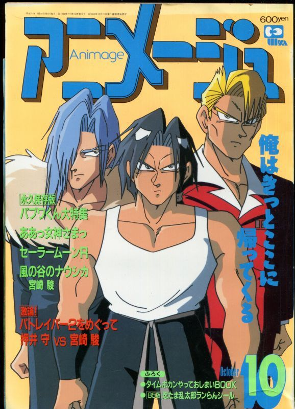 画像1: アニメージュ1993年10月号