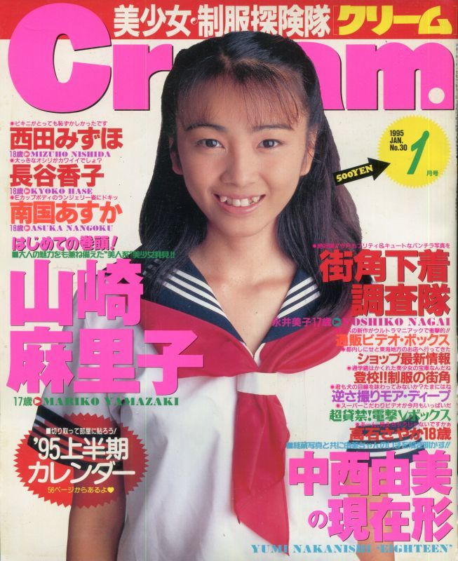 画像1: 月刊クリーム Cream 1995年1月号