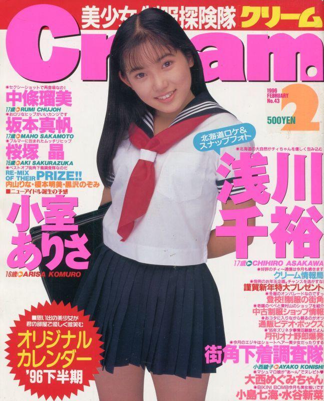 画像1: 月刊クリーム Cream 1996年2月号
