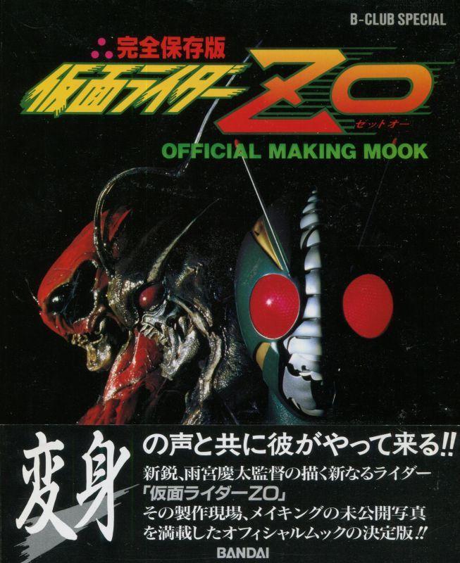 画像1: 完全保存版 仮面ライダーZO OFFICIAL MAKING MOOK