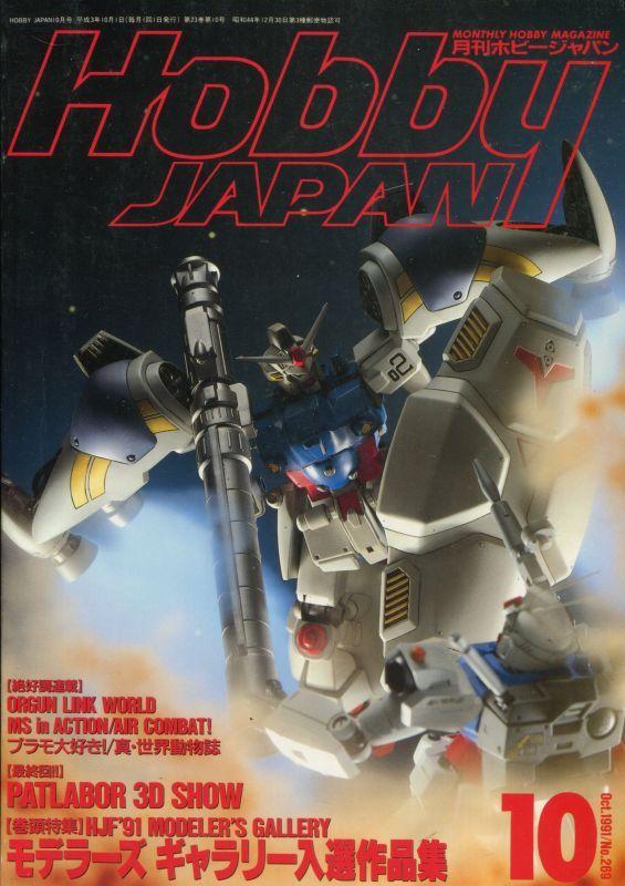 画像1: ホビージャパン 1991年10月号