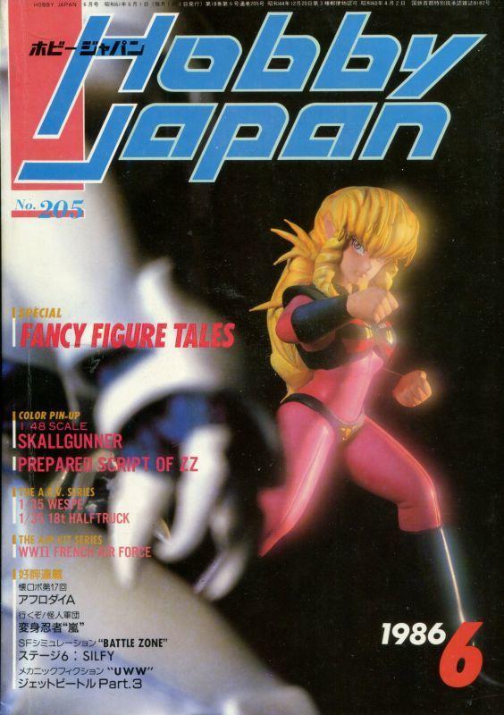 画像1: ホビージャパン 1986年6月号