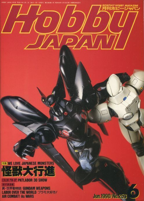 画像1: ホビージャパン 1990年6月号