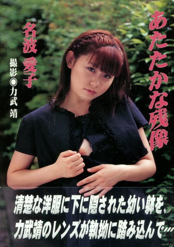 画像1: 名波愛子写真集 あたたかな残像