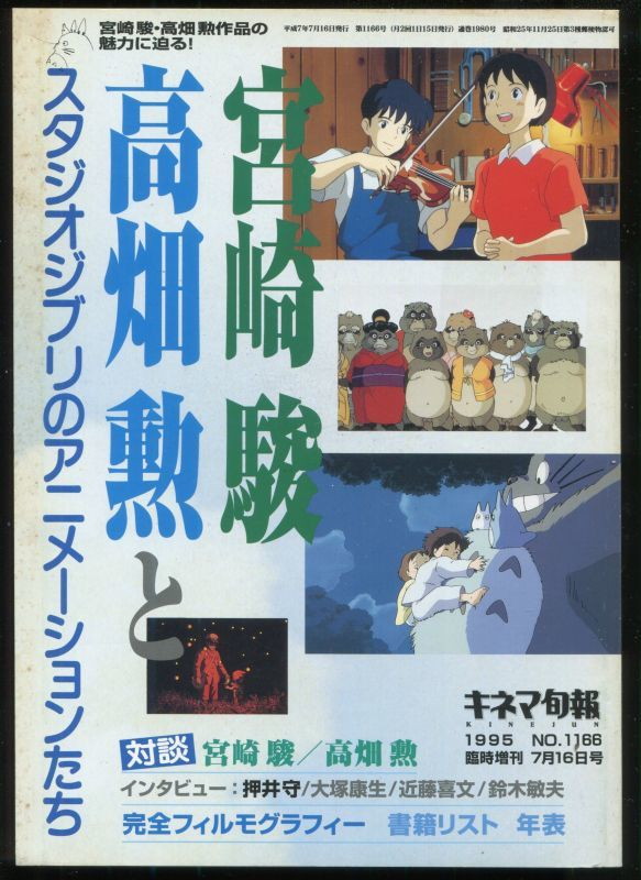 画像1: 宮崎駿 高畑勲とスタジオジブリのアニメーションたち