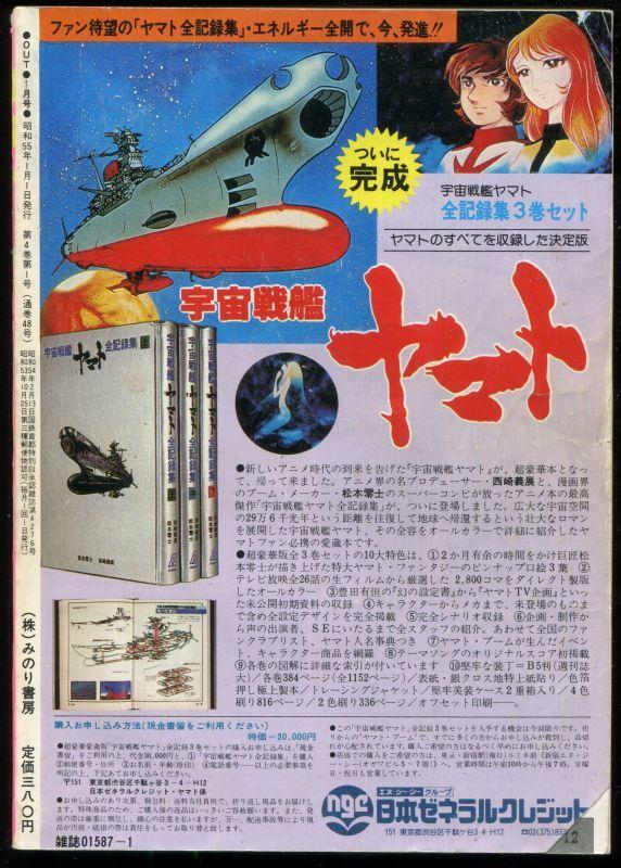 画像2: 月刊アウト(OUT) 昭和55年1月号(1980年)