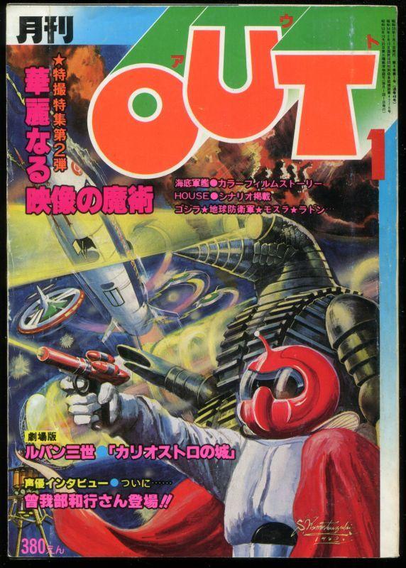 画像1: 月刊アウト(OUT) 昭和55年1月号(1980年)