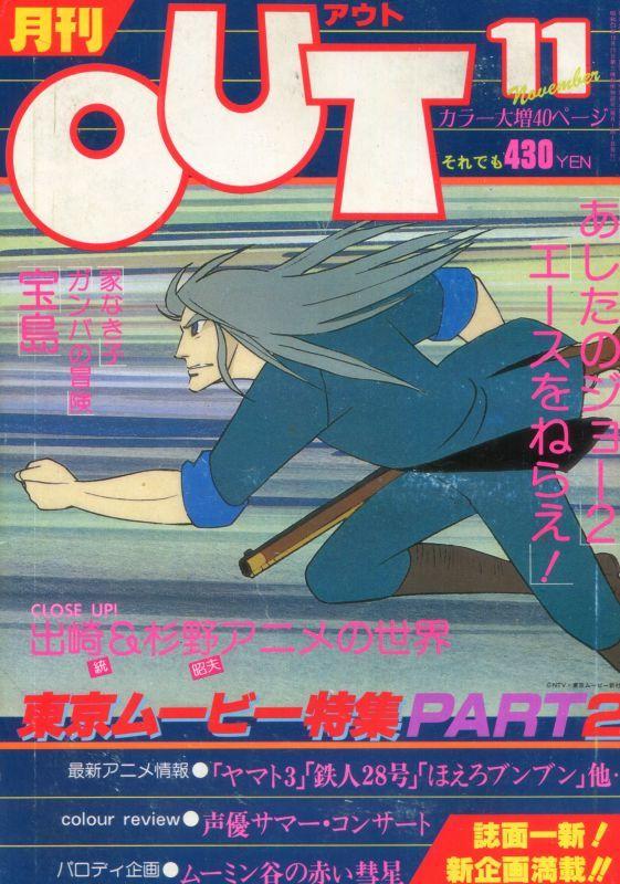 画像1: 月刊アウト(OUT) 昭和55年11月号(1980年)